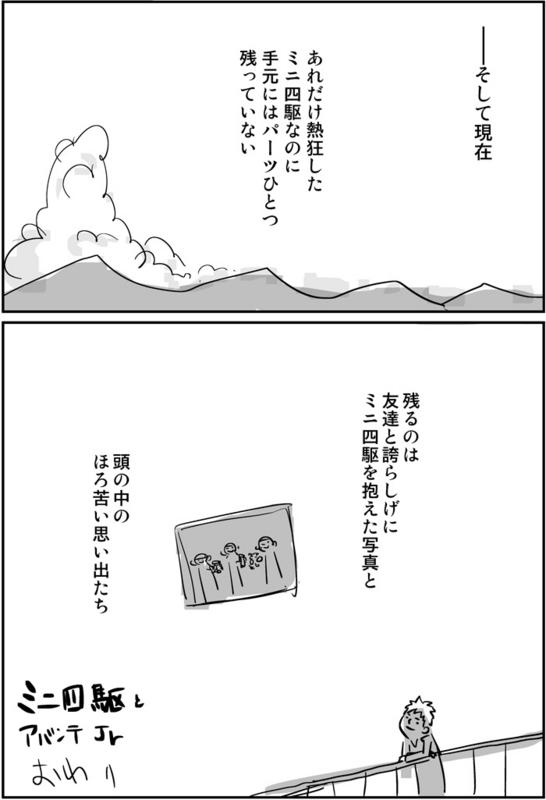 ミニ四駆とアバンテJr0011