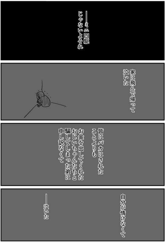 ミニ四駆とアバンテJr0008