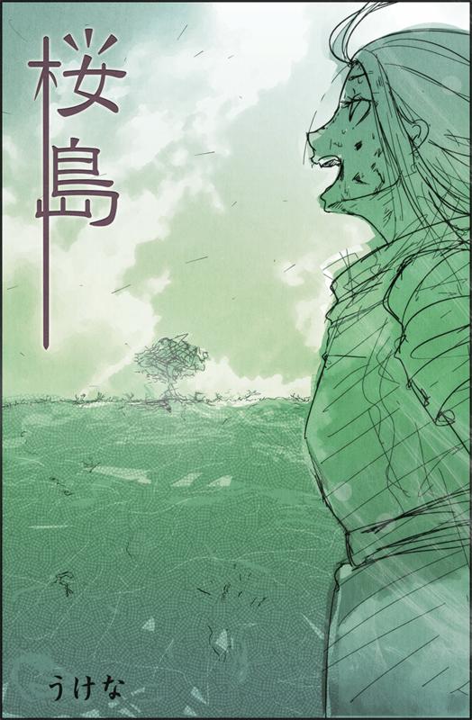表紙_桜島_2