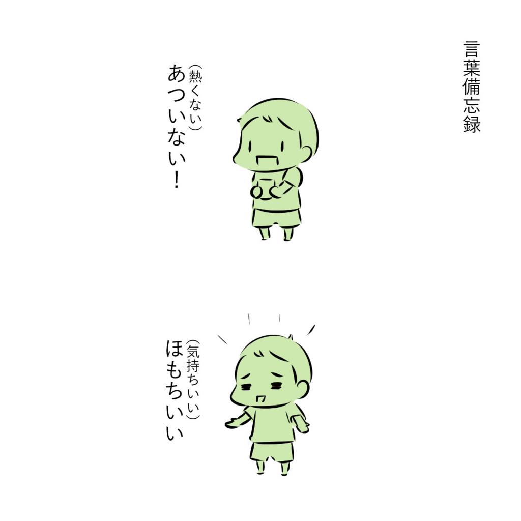 f:id:pupupu:20180501230433j:plain