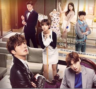 韓国ドラマ シンデレラと4人の騎士のタイトルポスター