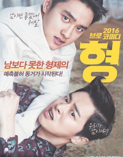 韓国映画 あの日兄貴が灯した光のタイトルポスター