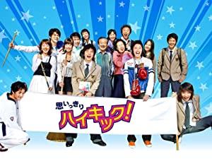 韓国ドラマ思いっきりハイキックのタイトルポスター