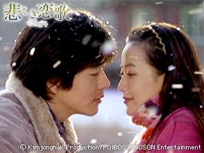 韓国ドラマ 悲しき恋歌のタイトルポスター
