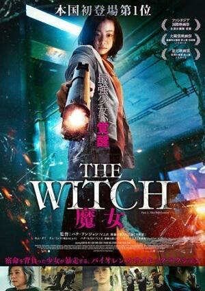 韓国映画 魔女のタイトルポスター