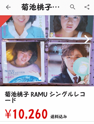 フリマで売れた菊池桃子のレコード