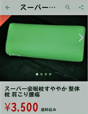 フリマで売れた使用済みの整体枕