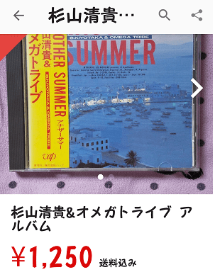 フリマで売れた杉山清隆オメガトライブのCD