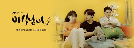 韓国ドラマ夜食男女のタイトルポスター