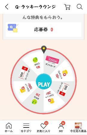 Qoo10買い物画面のスクリーンショット画像