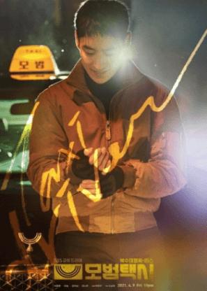 韓国ドラマ『模範タクシー』のタイトルポスター