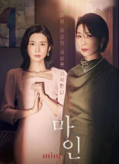 韓国ドラマ『マイン』のタイトルポスター