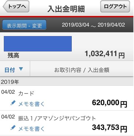貯金100万