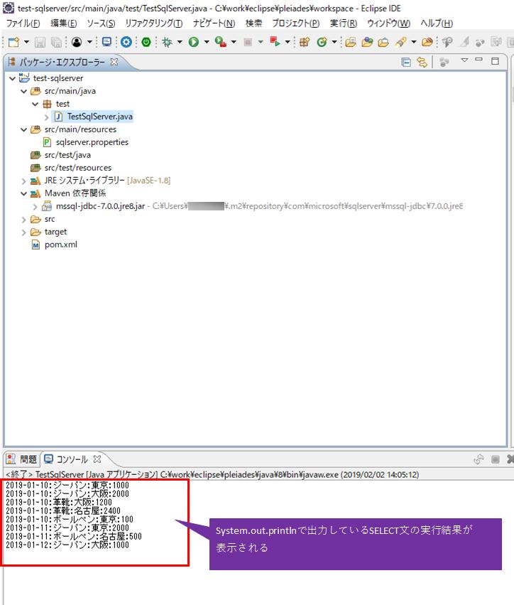JavaでSQL Serverにデータロードするプログラムを作成した(3) - IT ...