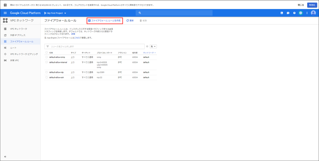 f:id:purin_it:gcp_firewall_2