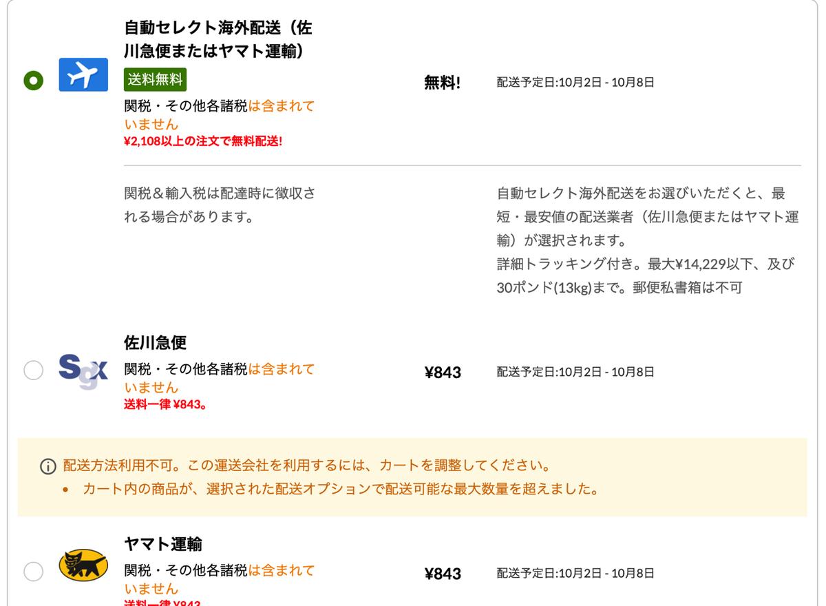 f:id:purinnchan:20200926090807j:plain