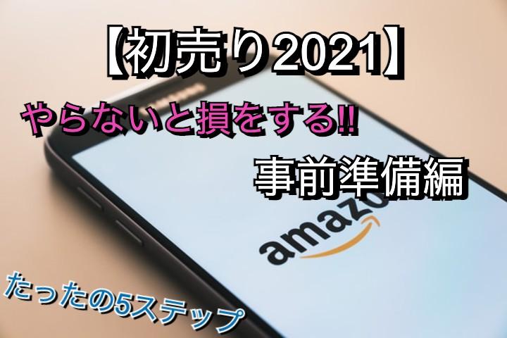 f:id:purinnchan:20201228173138j:plain