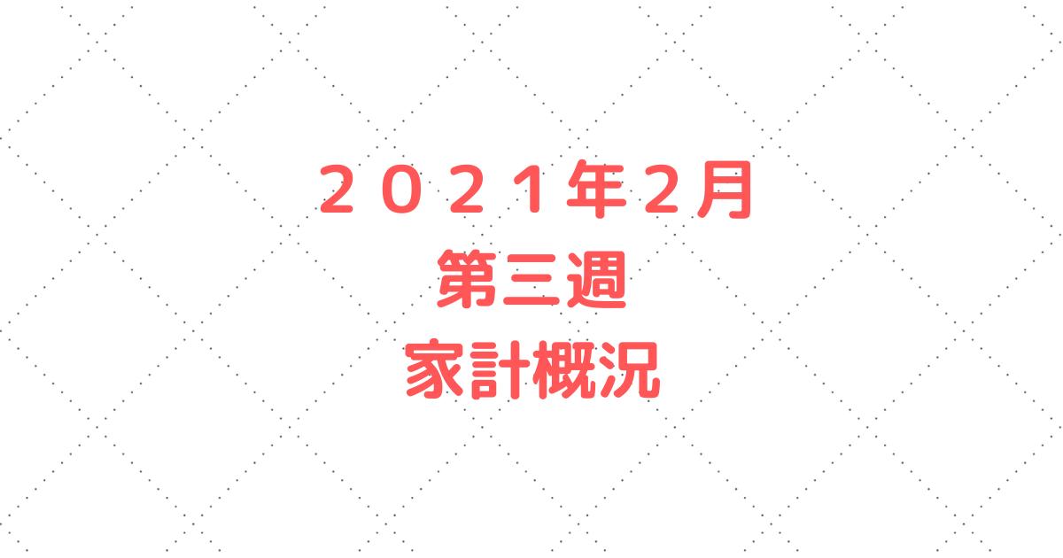 f:id:puromanesan:20210221215645p:plain