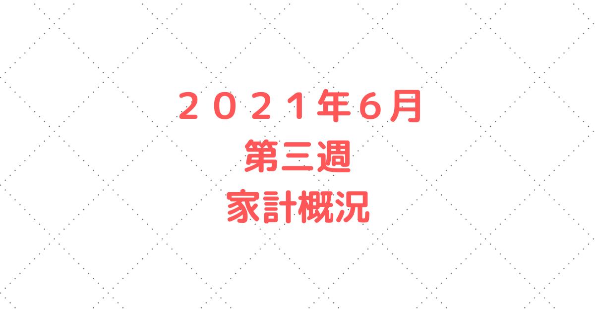 f:id:puromanesan:20210620061910p:plain