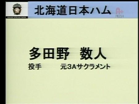 「[野球]日本ハム多田野数人