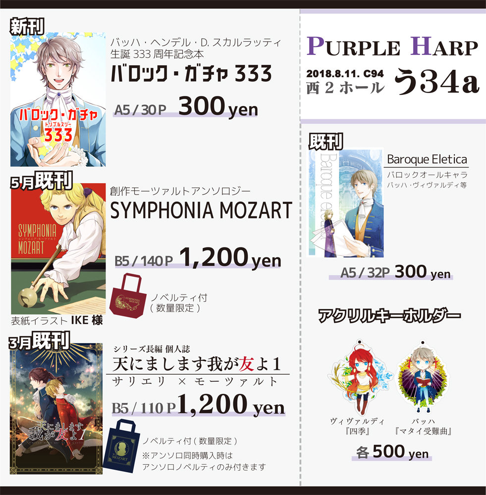 f:id:purpleharp7:20180810004345j:plain