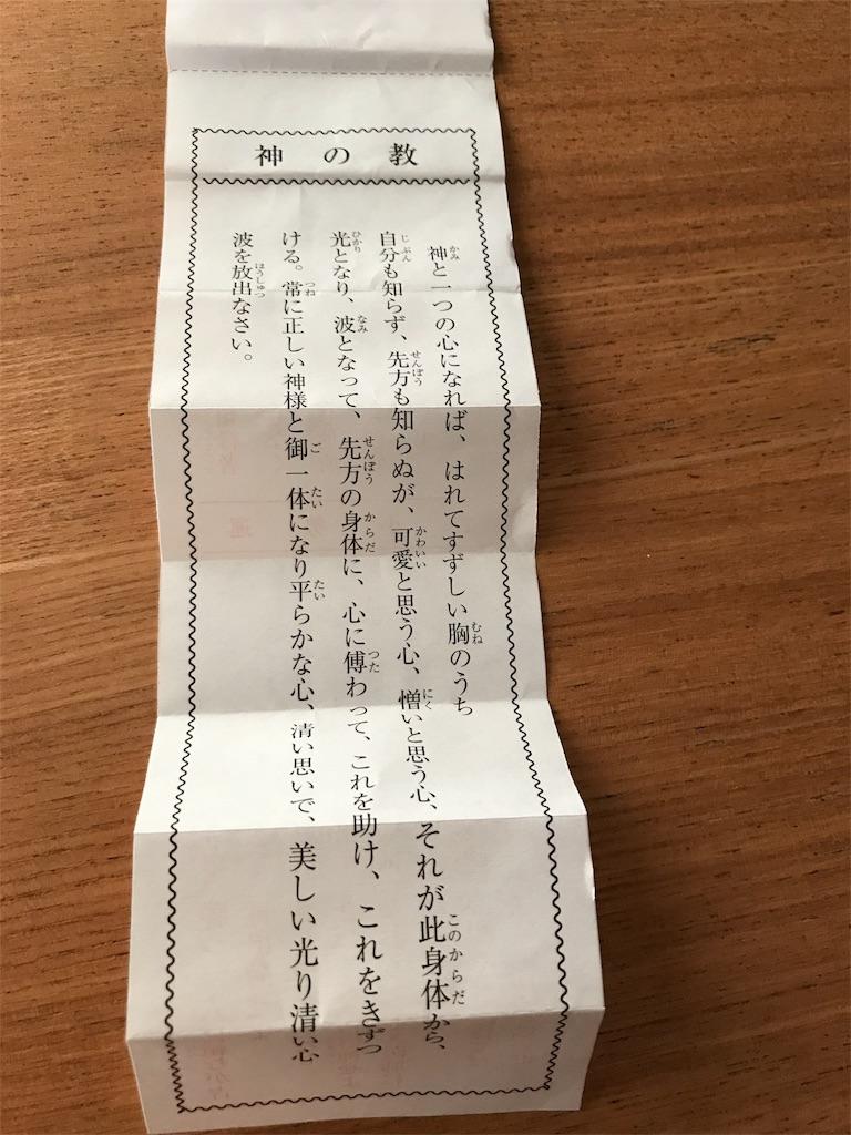 f:id:putiterasu:20170911102412j:image