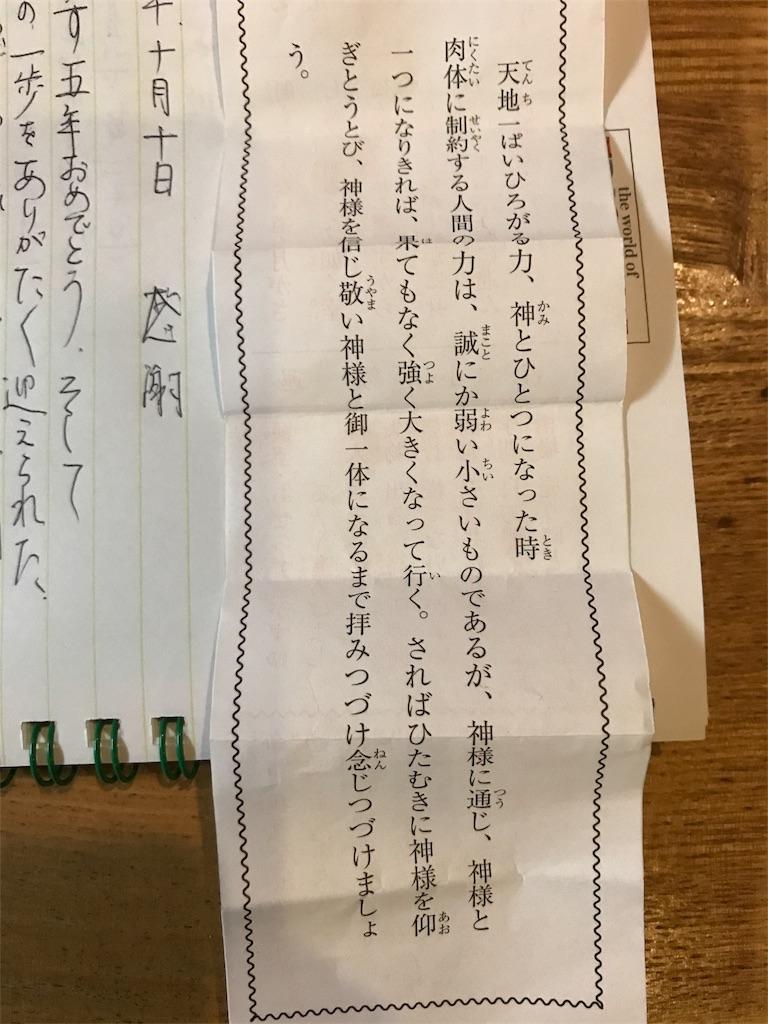 f:id:putiterasu:20171010205826j:image