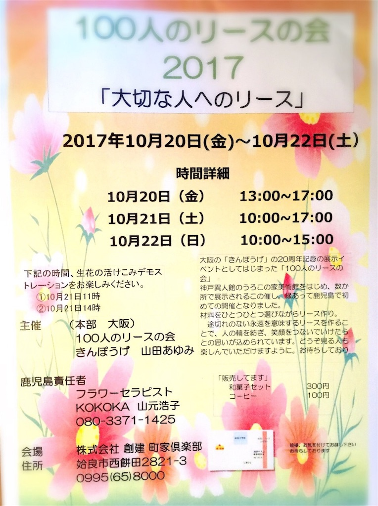 f:id:putiterasu:20171020205100j:image