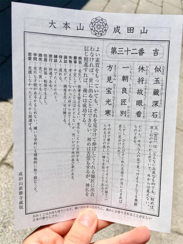 成田山 おみくじ