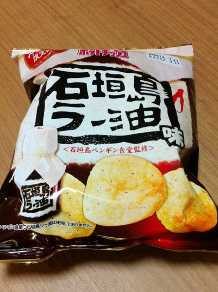 沖縄地区限定「石垣島ラー油味」ポテトチップス