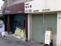[okinawa]sumiyaki+bar tsukuyomi no neko/沖縄工房 猫の家