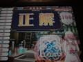 f:id:puyo-rinu:20100714223920j:image:medium