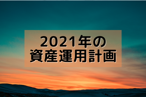 f:id:puyo_pan:20210119230728p:plain