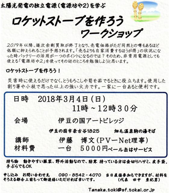 f:id:pvshizuoka:20180219112547j:plain