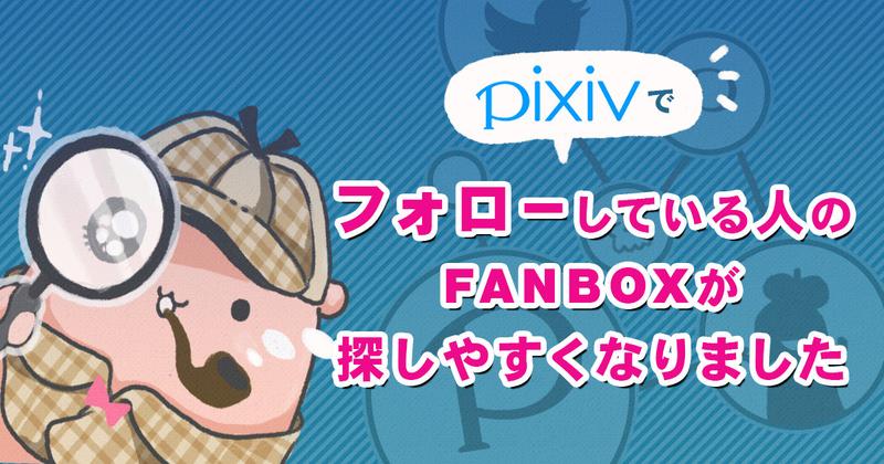 pixivでフォローしている人のFANBOXが探しやすくなりました