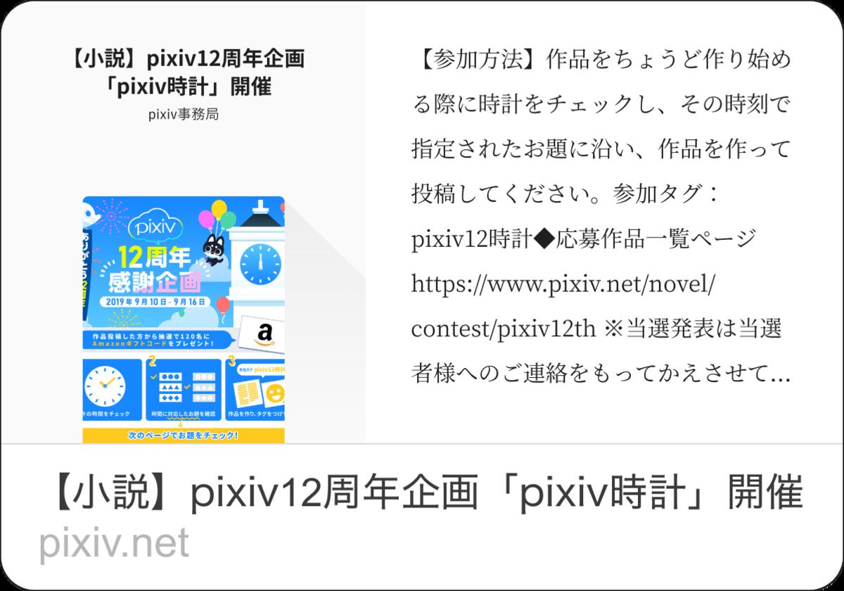 f:id:pxv:20200128195017p:plain