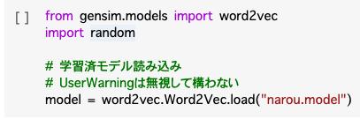 図2: Colaboratory上にあるソースコードの一部