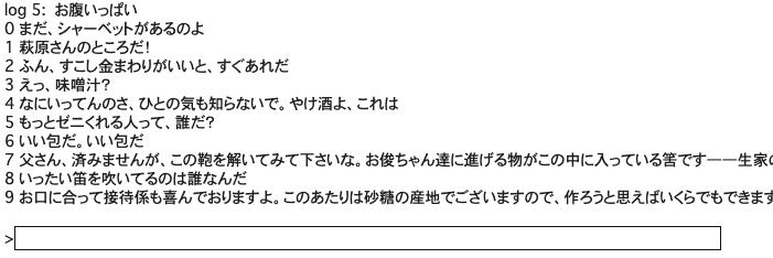 図4: 対話システムUI