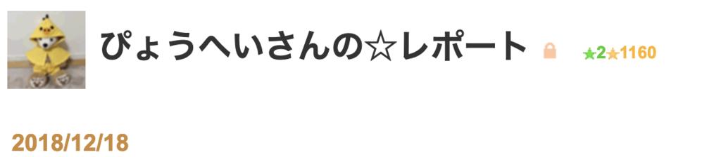 f:id:pyo_hei:20190224174728p:plain