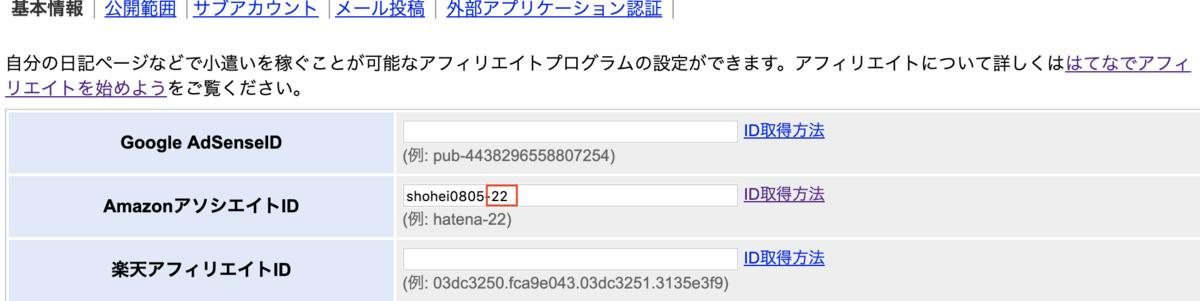 f:id:pyo_hei:20190615223518p:plain