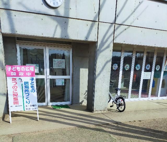 茨城県の竜ヶ崎市の児童館のたつのこアリーナの総合運動場
