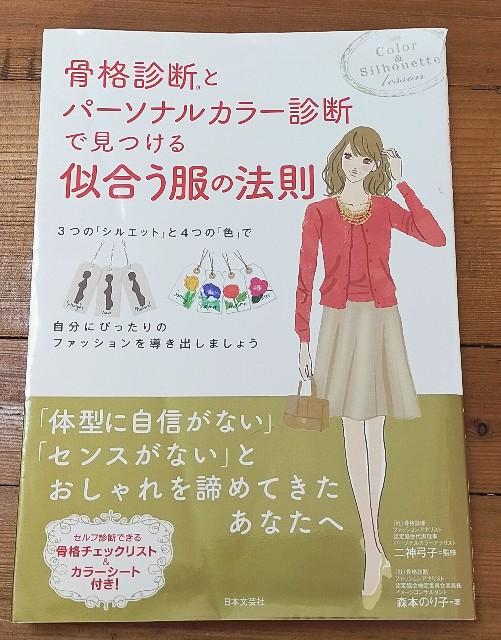 骨格診断とパーソナルカラー診断で見つける似合う服の本