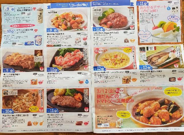 食材の宅配のヨシケイのレシピの広告