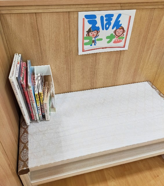 茨城県の子供の遊び場の児童館の絵本コーナー