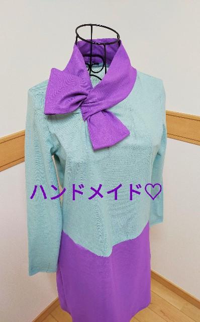 teliteaのリボンニットワンピースの紫の水色のバイカラーの素敵なおススメの型紙のハンドメイドの洋裁の独学の制服