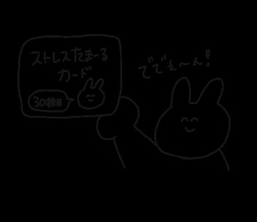 f:id:pyompyoko_usatarou:20180922192721p:plain