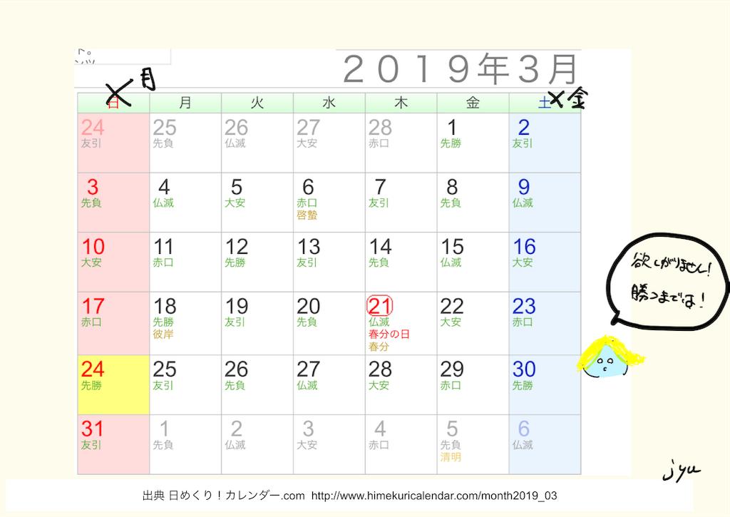 f:id:pyonkichiii:20190324201352p:image