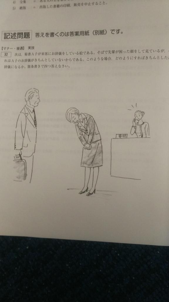 級 2 秘書 検定