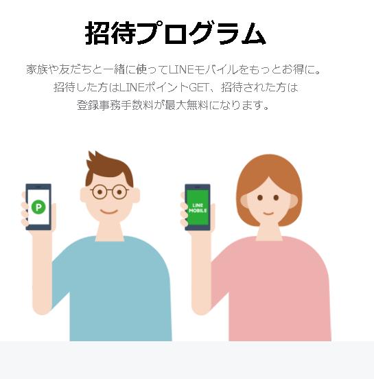 LINEモバイル無料招待キャンペーン