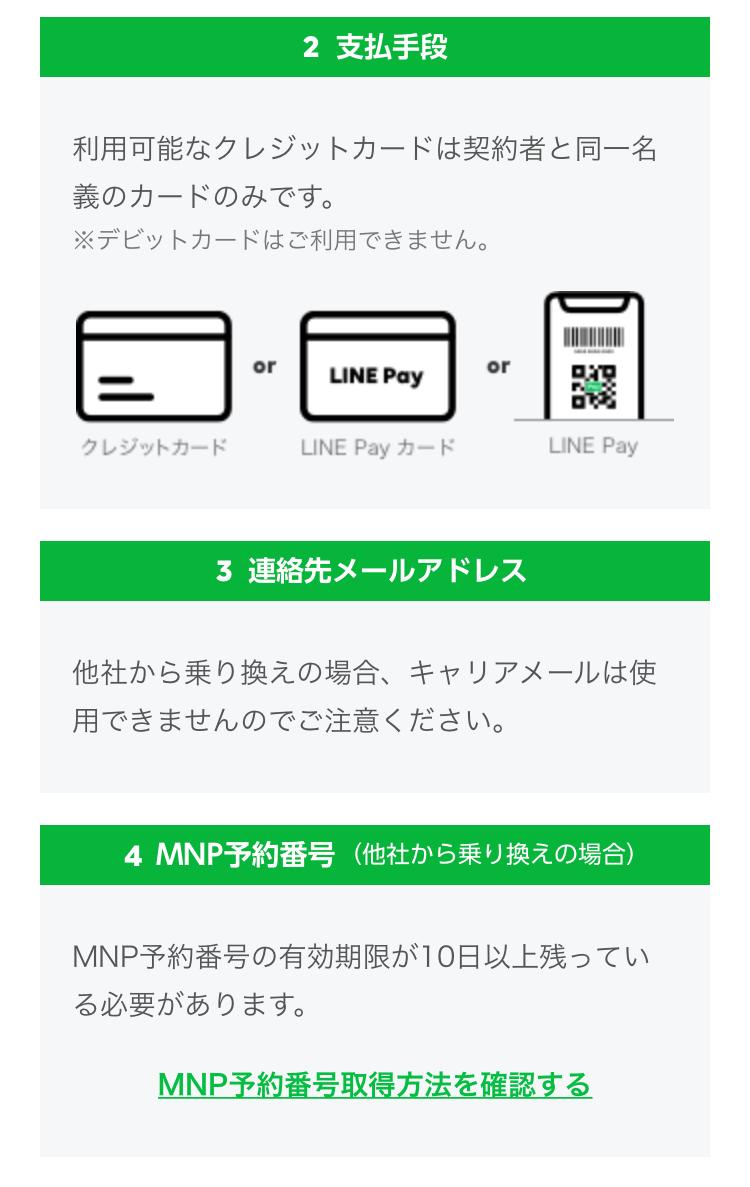 LINEモバイル招待プログラム申し込み支払い